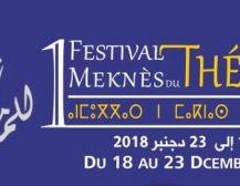 1ère édition du Festival Meknès du théâtre : Des planches de différentes écoles font leur show à la cité ismaélite