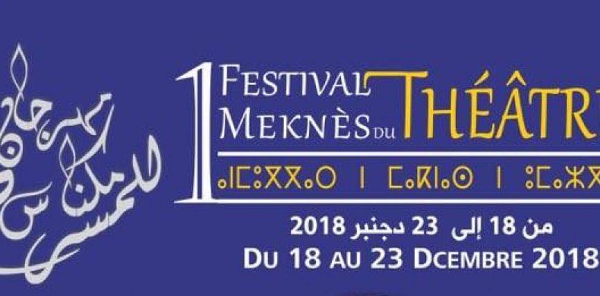 انطلاق مهرجان مكناس للمسرح في نسخته الأولى من 18 إلى 23 دجنبر