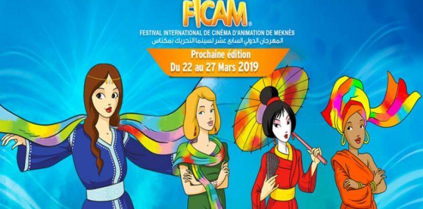 Le FICAM 2019 invite de jeunes talents pour la 4ème Résidence francophone d'écriture
