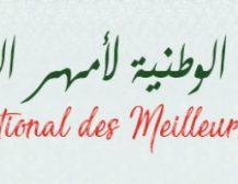 Lancement du prix national des meilleurs artisans à Meknès