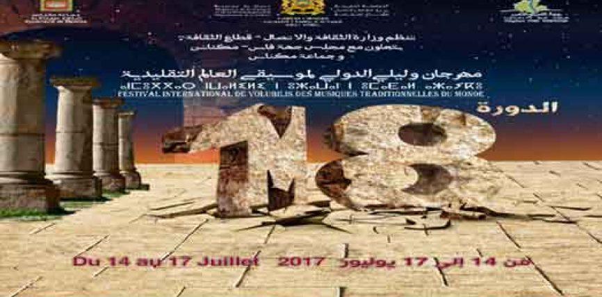 المغرب : مهرجان وليلي الدولي لموسيقى العالم التقليدية يحتفي برواد الموسيقى المغربية مولاي أحمد العلوي و نادية أيوب